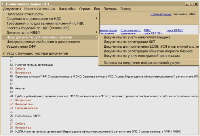 Скрин экрана с первой страницей программы «Налогоплательщик ЮЛ»