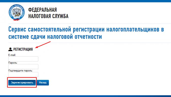 Скрин страницы сервиса самостоятельной регистрации налогоплательщиков в системе сдачи отчётности