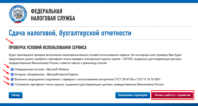 Скрин страницы «Проверка условий использования сервиса «Сдача НБО»