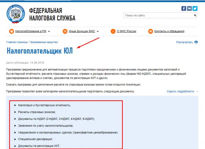 Скрин первой страницы программы «Налогоплательщик ЮЛ»