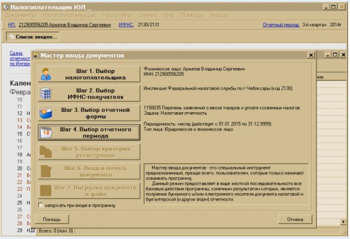 Скрин страницы программы «Налогоплательщик ЮЛ», где отражены шаги по вводу документов