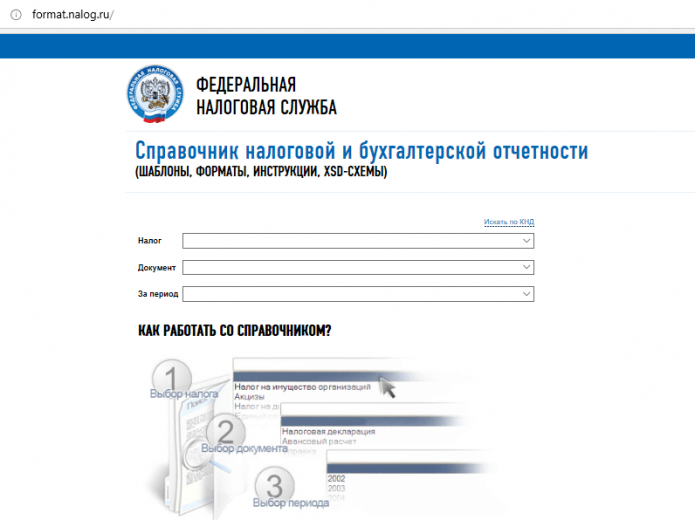 Скрин страницы «Справочник налоговой и бухгалтерской отчётности» сайта ФНС РФ