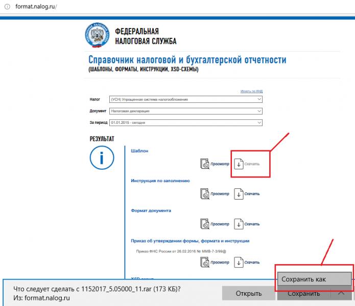 Скрин страницы «Справочник НБО» сайта ФНС РФ с заполненной формой для скачивания декларации