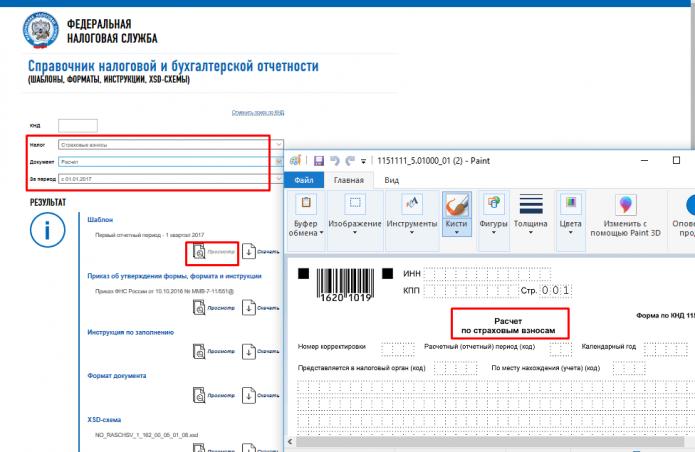 Скрин страницы «Справочник НБО» с заполненной формой для просмотра формы