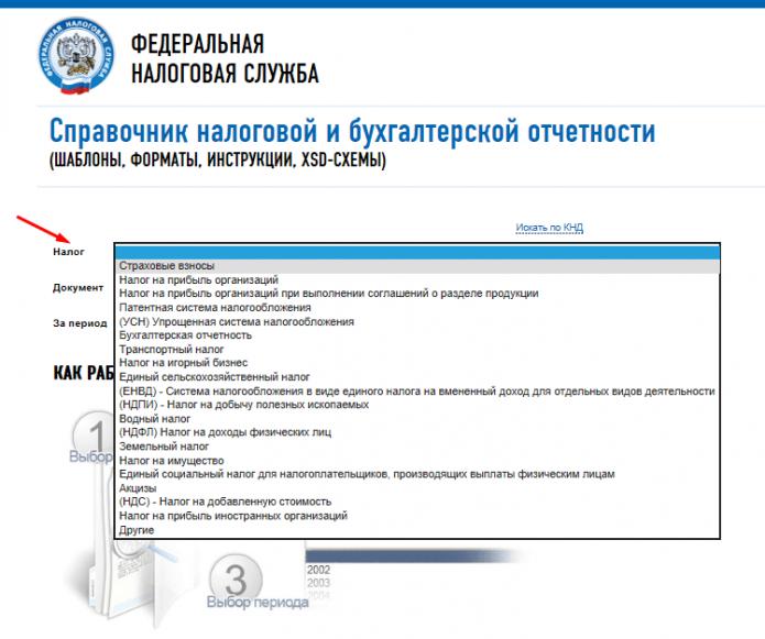 Скрин страницы «Справочник НБО» со списком всех налогов и сборов