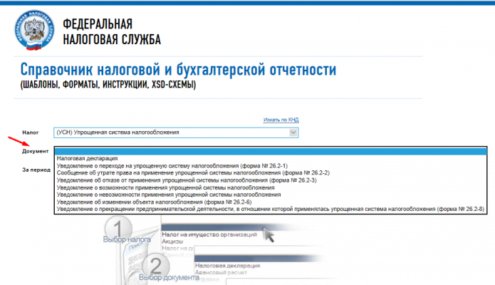 Скрин страницы «Справочник НБО» со списком документов по налогу