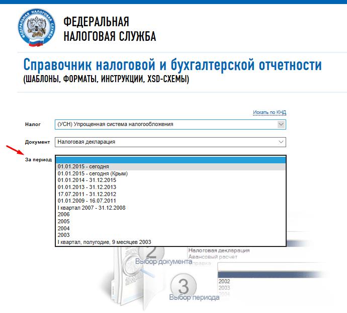 Скрин страницы «Справочник НБО» со списком по периодам