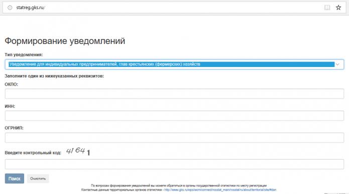Скрин страницы для формирования уведомления на сайте Росстата