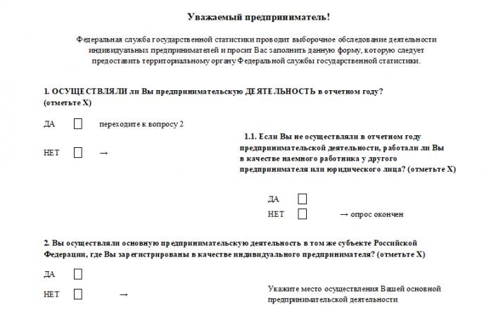 Форма 1-ИП, 2 стр., верхняя часть (Приложение №14)