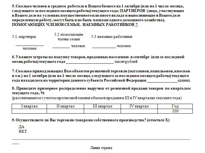 Форма 1-ИП (торговля), п. 5—9