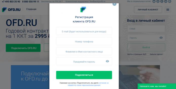 Скриншот страницы регистрации на сайте ОФД