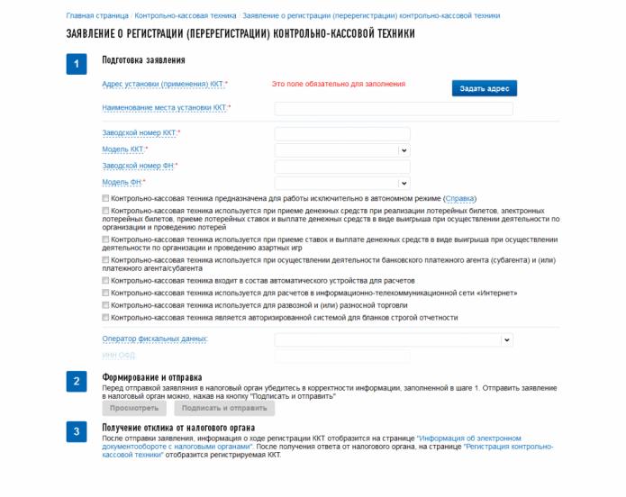 Сайт ФНС: заявление о регистрации ККТ