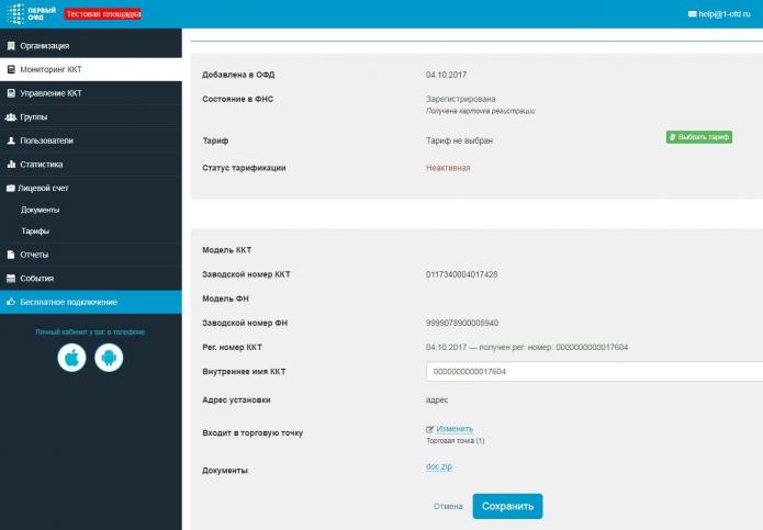 Сайт ОФД: регистрационные данные ККТ