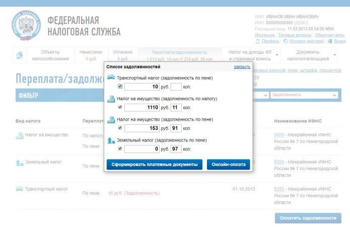 Личный кабинет налогоплательщика на сайте ФНС, список задолженностей