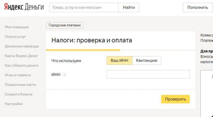 Сайт платежной системы Яндекс.Деньги