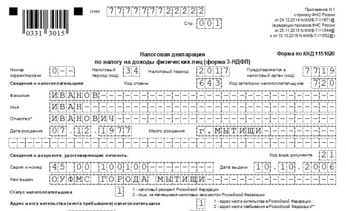 Титульный лист декларации 3-НДФЛ (образец верхней части)