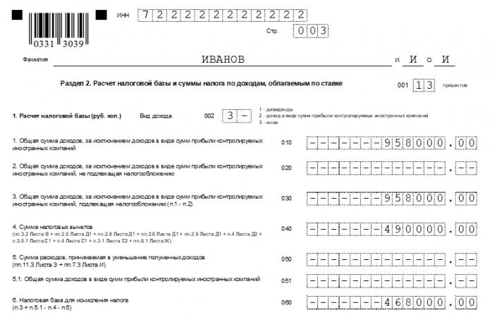 Раздел №2 расчёта 3-НДФЛ (образец верхней части)