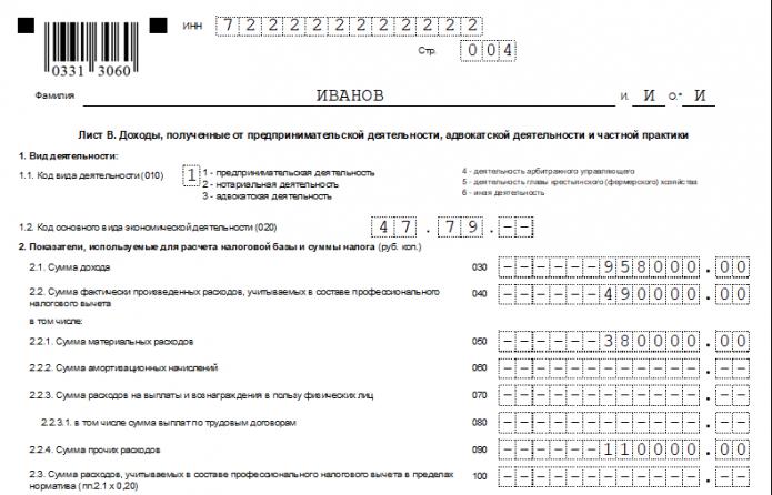 Лист В декларации 3-НДФЛ (образец верхней части)