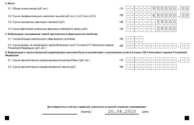 Декларация 3 ндфл код вычета 319 регистрация ооо воронежская область
