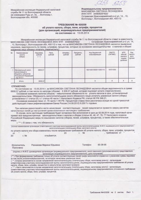 Требование ФНС к ИП об уплате налога