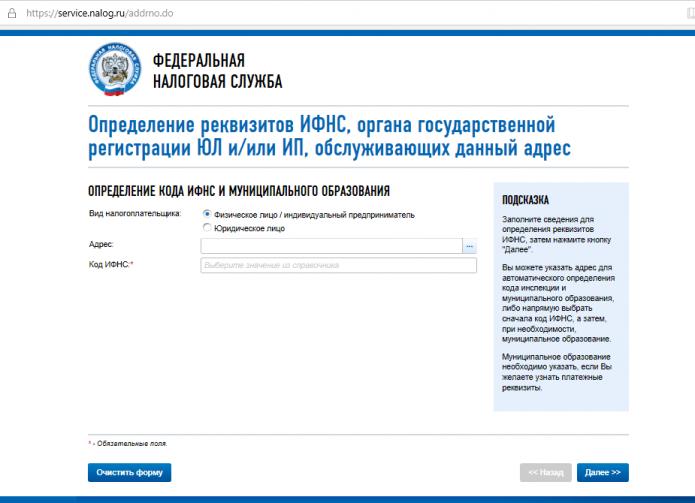 Скрин первой страницы сервиса ФНС «Определение реквизитов ИФНС»