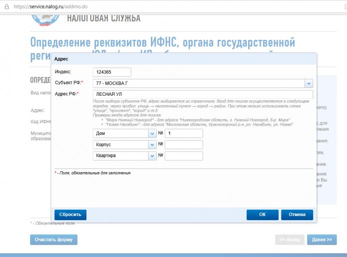 Скрин страницы сервиса ФНС «Определение реквизитов ИФНС», заполнение адресной формы