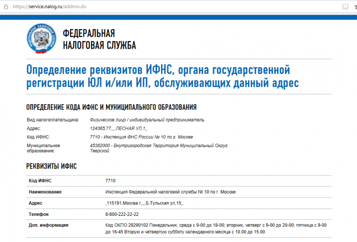 Скрин страницы сервиса ФНС «Определение реквизитов ИФНС» с кодом ИФНС и реквизитами