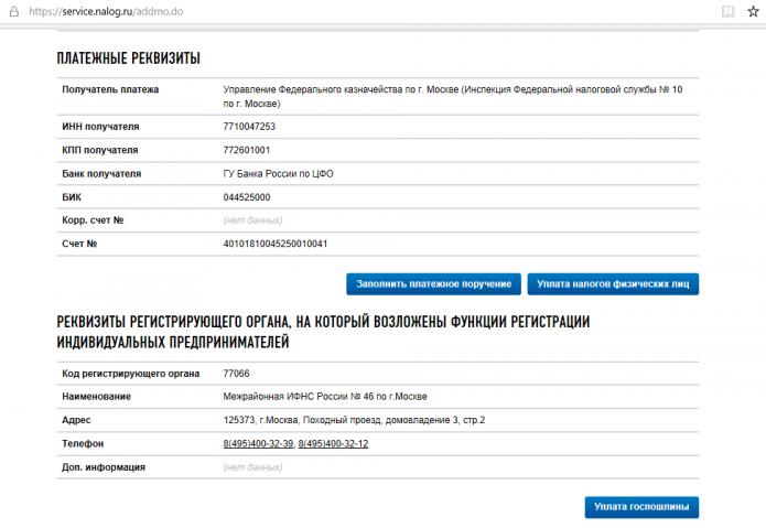 Скрин страницы сервиса ФНС «Определение реквизитов ИФНС» с реквизитами ИФНС
