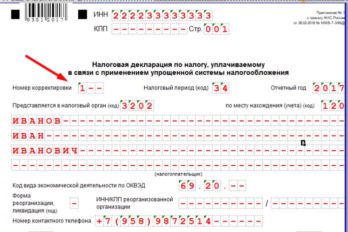 Уточнённая декларация по УСН с кодом корректировки 1-- (образец)