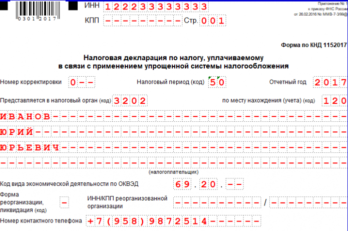 Титул-лист декларации по УСН с кодом налогового периода «50» (образец)