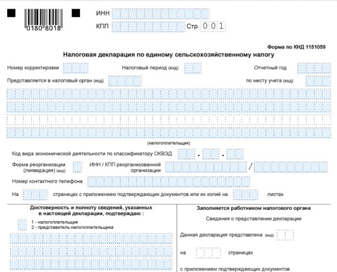 Форма декларации ЕСХН (бланк титульного листа)