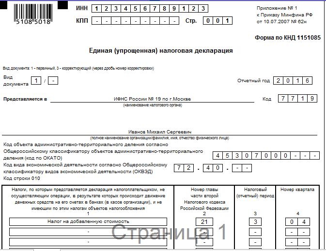 Образец заполнения формы ЕНД