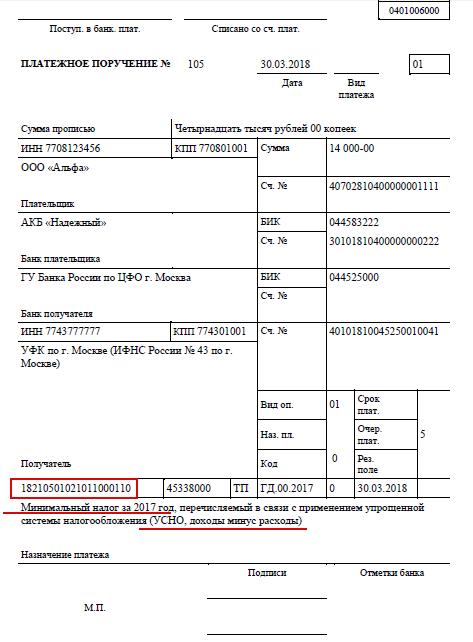 Платёжное поручение по единому налогу