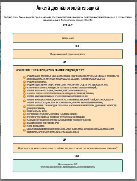 Скрин страницы «Анкета для налогоплательщика»: кто не применяет онлайн-ККТ