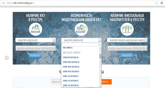 Скрин страницы сайта ФНС для проверки возможности модернизации ККТ, шаг 1
