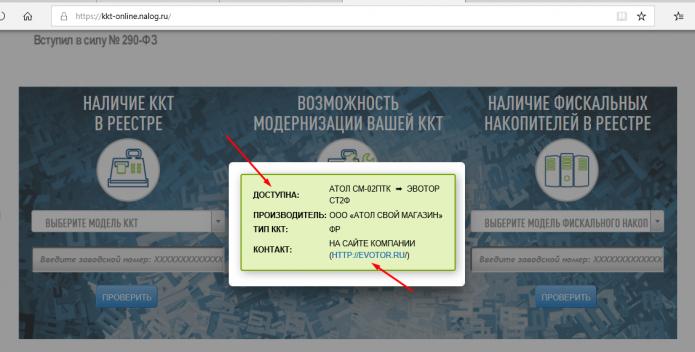 Скрин страницы сайта ФНС для проверки возможности модернизации ККТ, шаг 2