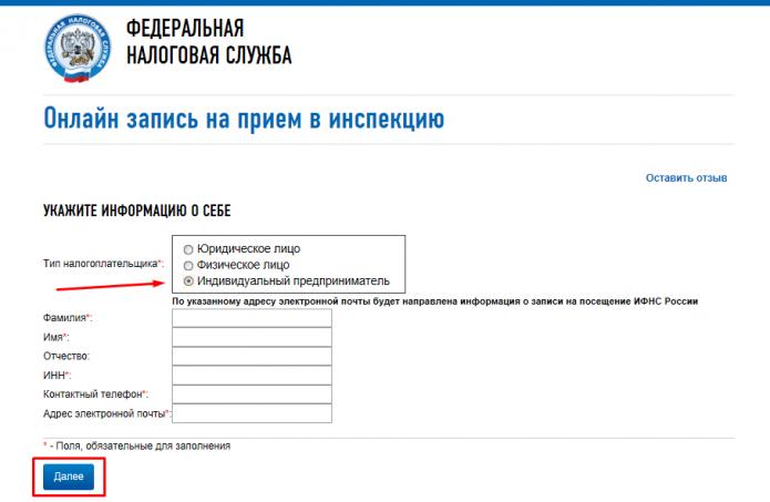 Скрин страницы «Онлайн запись на приём» на портале ФНС