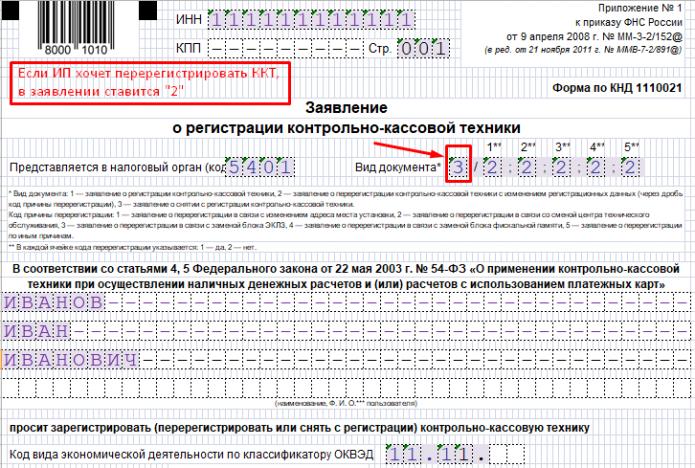 Первая страница Заявления о регистрации ККТ (образец)