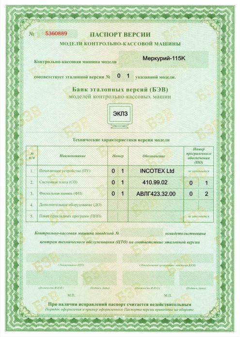 Паспорт ККТ (пример)
