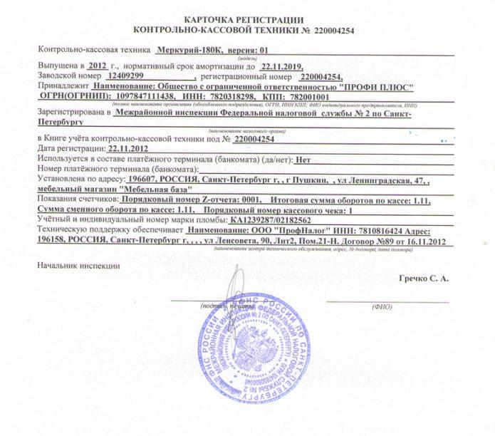 Карточка регистрации ККТ (пример)