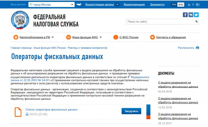 Скрин страницы сайта ФНС с перечнем ОФД