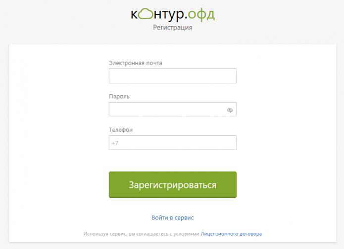 Форма регистрации на ресурсе Контур.ОФД