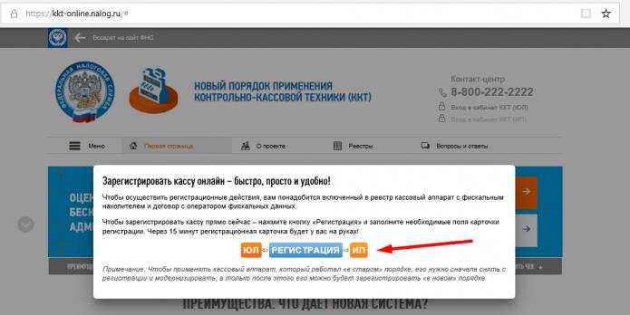 Скрин страницы «Зарегистрировать кассу онлайн»
