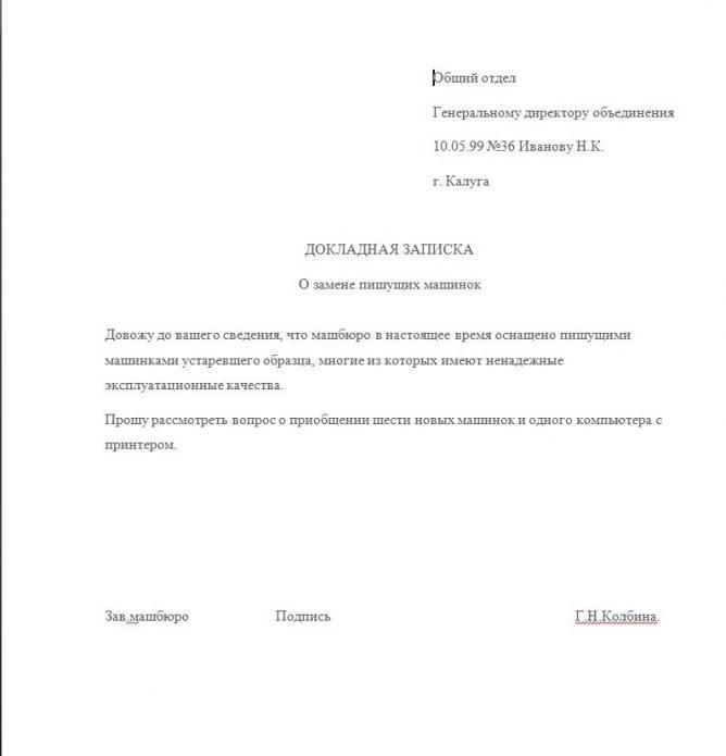 Образец оформления внутренней докладной записки