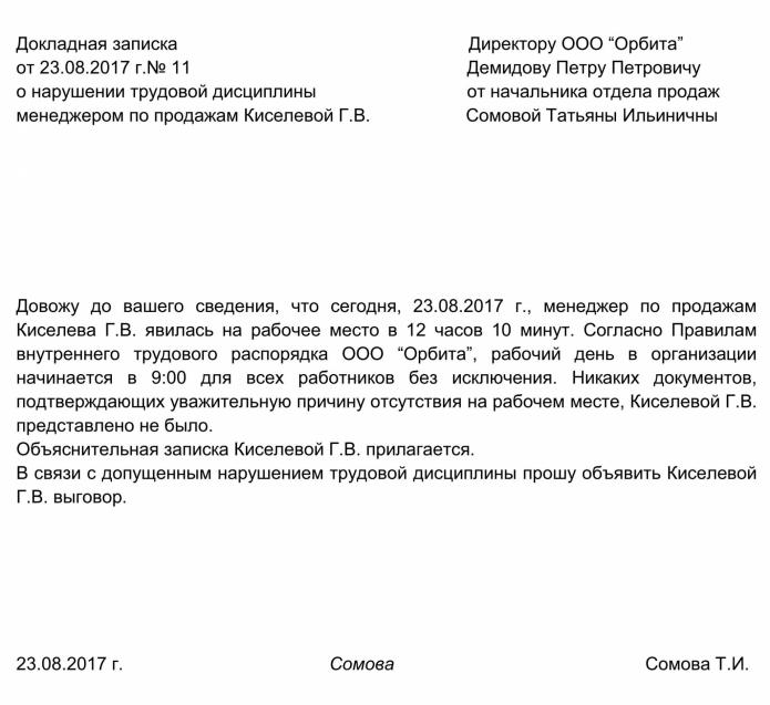 Пример оформления докладной записки о нарушении трудовой дисциплины