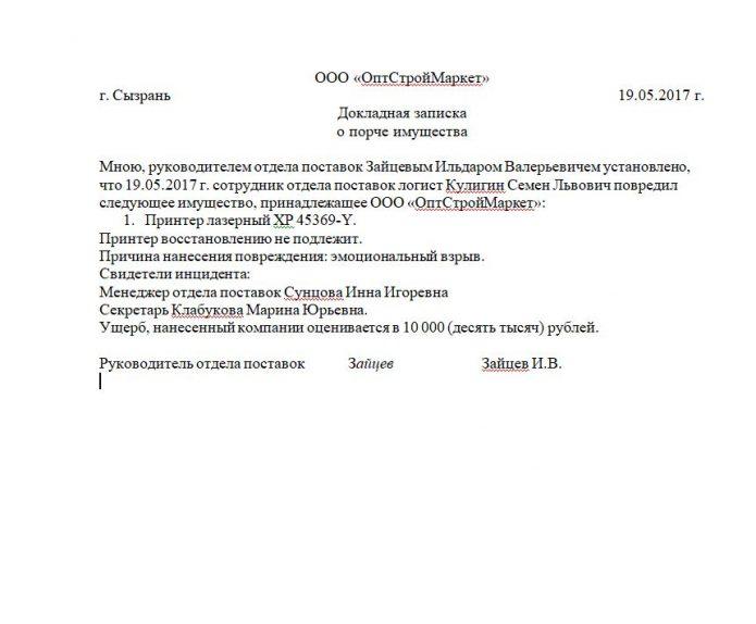 Пример оформления докладной записки об умышленной порче имущества
