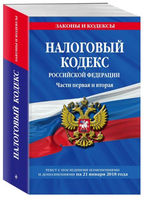 Экземпляр Налогового кодекса РФ