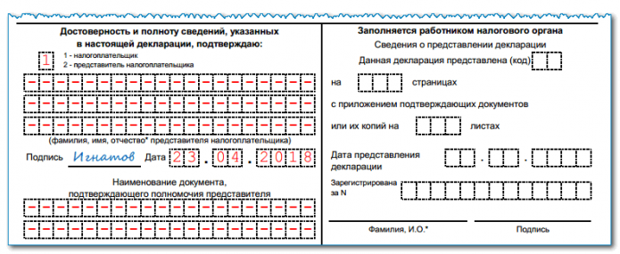 Заполненная форма 3-НДФЛ, титульный лист, низ