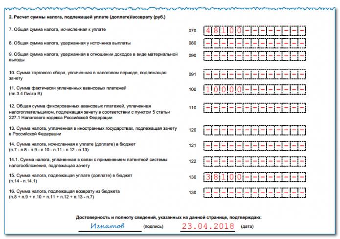 Заполненный Раздел 2 (часть 2) формы 3-НДФЛ