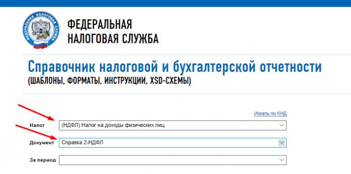 Скрин страницы сайта ФНС «Справочник отчётности» с выбором налога